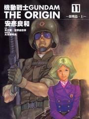 高达origin漫画外传1