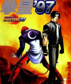 拳皇97漫画