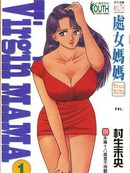 Virgin MAMA漫画