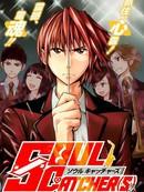 Soul Catcher(s)漫画
