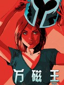 万磁王Marvel Now漫画