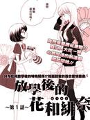 放学后的花和绯奈漫画