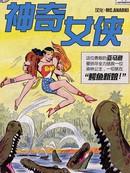 神奇女侠V1漫画