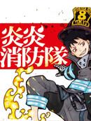 炎炎之消防队漫画