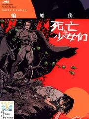 蝙蝠侠:死亡与少女们