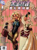黑金丝雀 婚礼策划师