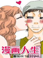 漫画人生漫画27