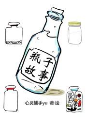 瓶子故事漫画234