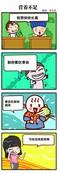 生活费漫画