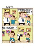 爆笑家漫画