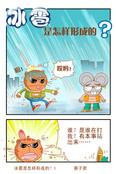冰雹是怎样形成的漫画