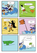 大丰收漫画