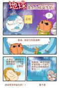 地球是怎样形成的漫画