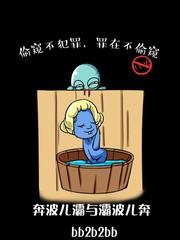 奔波小漫画