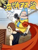 油饼双盗漫画