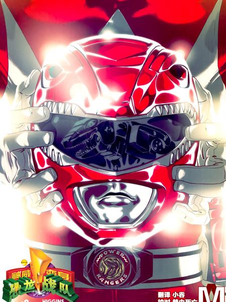 恐龙战队全集优酷_神威变身:恐龙战队漫画_10连载中_在线漫画_极速漫画