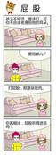 非常寝室漫画
