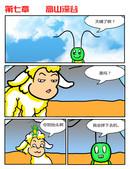 高山深谷漫画