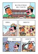 购物王漫画
