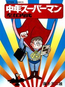 中年超人左江内氏漫画