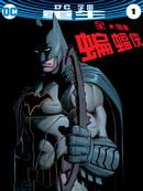 全明星蝙蝠侠:重生漫画