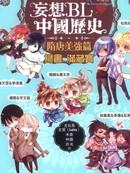 妄想BL中国历史:隋唐美强篇漫画