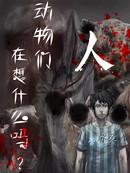 人面漫画44