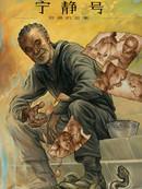 宁静号:牧师的故事漫画