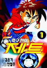 足球天才Jet漫画8