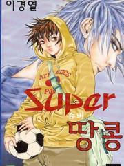 超级花生漫画7