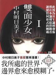 双面少女漫画2