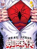 彼得·帕克:不可思议的蜘蛛侠漫画