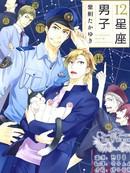 12星座男子漫画