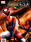 蜘蛛侠:印度漫画