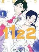 1122漫画