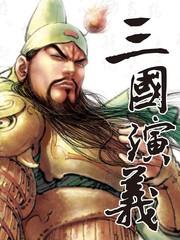 三国演义漫画260