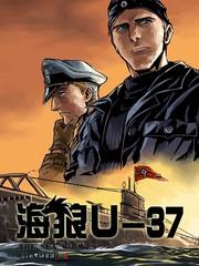 海狼U-37漫画109