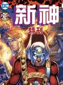 新神:特刊漫画