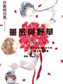蔷薇与野草漫画1