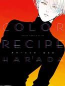 秘爱色谱color recipe漫画