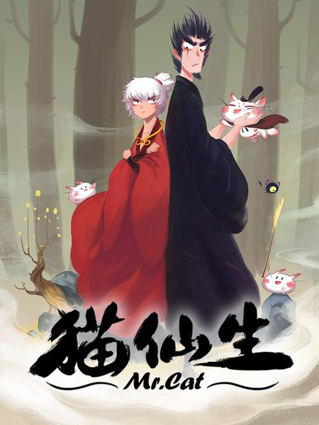猫仙生漫画21