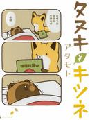 狐与狸漫画