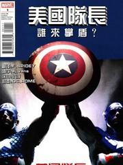 美国队长重生:谁来掌盾漫画1