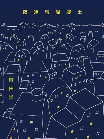 夜晚与混凝土漫画1