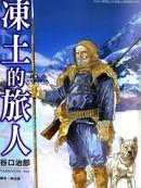 冻土的旅人