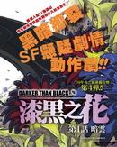 黑之契约者-漆黑之花