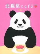 北极熊cafe漫画