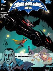 蝙蝠侠与罗宾