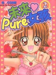 未来Pure女孩